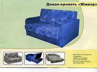 Диван-кровать Юниор :: Подробная информация >>
