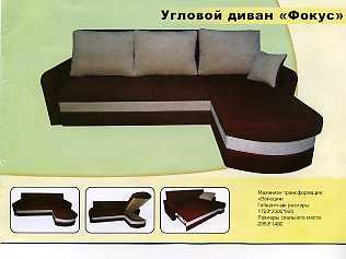 Угловой диван Фокус :: увеличить картинку >>