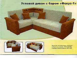 Угловой диван с баром Фокус 1 :: Подробная информация >>